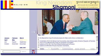 シハモニ国王陛下のWEBサイトに掲載されました