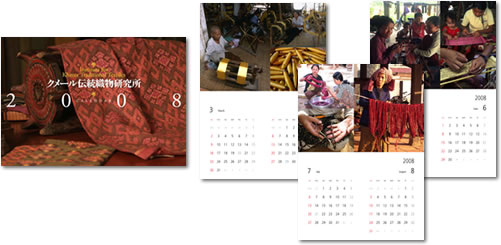 IKTT Calendar 2008