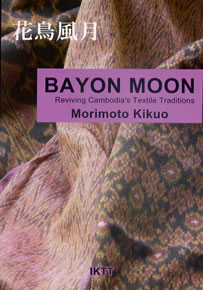Bayon Moon